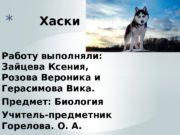 Работу выполняли:  Зайцева Ксения,  Розова Вероника