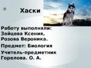 Работу выполняли:  Зайцева Ксения,  Розова Вероника.