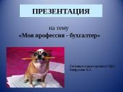 Презентация Хайруллин А.