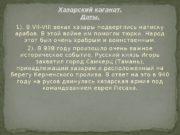 1). В VII-VIII веках хазары п одвер глись