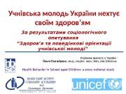 Учнівська молодь України нехтує своїм здоров'ям  За