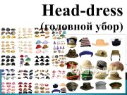 High hat, top hat – цилиндр