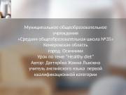 Муниципальное общеобразовательное учреждение  «Средняя общеобразовательная школа №