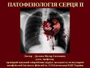 ПАТОФІЗІОЛОГІЯ СЕРЦЯ ІІ Лектор – Досенко Віктор Євгенович,