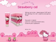 Strawberry cel Зубная паста-гель с флюоридом (1450 ppm)