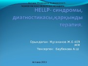 Орындаған: Мұсаханов Ж. Б 40 9  ЖМ