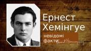 Ернест Хемінгуе й нев ідомі факти  Хемінгуей