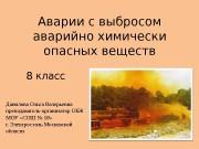 Презентация Химическая авария
