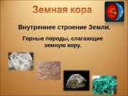 Презентация himiya-i-geografiya