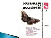 Презентация Химия и Жизнь 2012 new