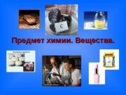 Предмет химии. Вещества.  www. pmedia. ru Девиз