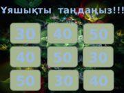30 40 50 40 50 30 40Ұяшықты таңдаңыз!!!