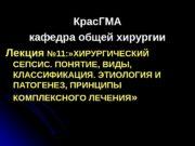Крас. ГМА кафедра общей хирургии Лекция  №