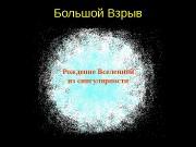 Большой Взрыв Рождение Вселенной из сингулярности  Эпоха