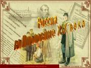 Презентация history 19-2