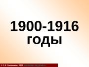 Презентация history 1900-1916