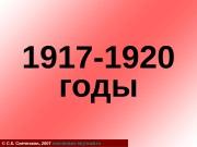 Презентация history 1917-1920