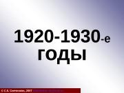 Презентация history 1920-1930