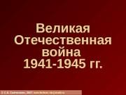 Презентация history 1941-1945