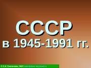 Презентация history 1945-1991