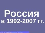 Презентация history 1992-2007