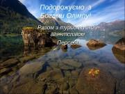 Разом з туристичним агентством Персей!Подорожуємо з  Богами