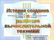 Подготовила учитель информатики Собешук Татьяна Степановна Волковыск, СШ