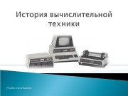 Презентация history nechaeva