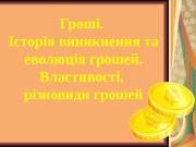 Презентация history ppt 001