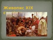 Презентация history ppt 004