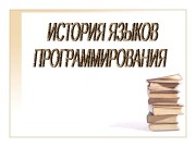 На данный момент в энциклопедии языков программирования Progopedia.