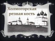 Гребень свадебный  «Александр Македонский и