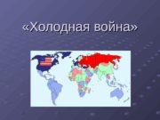 «Холодная война»  Итоги второй мировой войны: