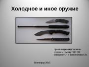 Презентация Холодное и иное оружие