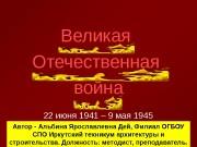 Презентация  Холокост.Альбина Ярославлевна Дей