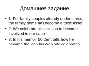 Домашнее задание  • 1.  For family
