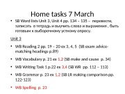 Home tasks 7 March  • SB Word