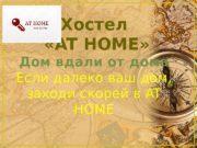 Хостел  «AT HOME» Дом вдали от дома