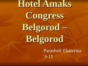 Hotel Amaks Congress Belgorod – Belgorod Parashidi Ekaterina