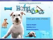 Отель для собак « Friends » Карлаш Мария