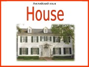 Презентация house