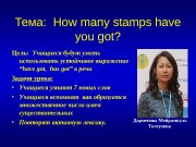 Презентация how many stamps…