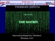Исполнитель: Neo Научный руководитель: Morpheus Матрица, 2114 Название