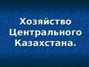 Хозяйство Центрального Казахстана.  У нас есть все