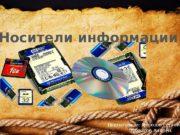 Носители информации Подготовили: Морозов Сергей
