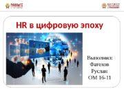 HR в цифровую эпоху