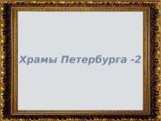Храмы Петербурга -2  Петропавловский собор Старейшим храмом