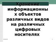 Хранение информационны х объектов различных видов на различных