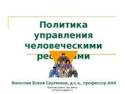 Яхонтова Елена Сергеевна,  Yakhontova@gsib. ru. Политика управления