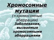 Презентация Хромосомные аберрации